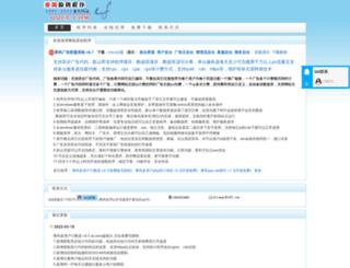qqcf.com screenshot