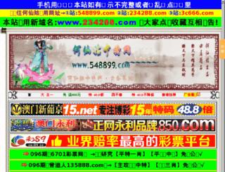 qqcop.com screenshot