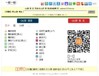 qqhucai.1717cai.com screenshot