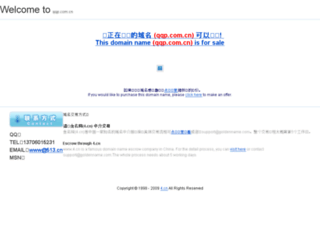 qqp.com.cn screenshot