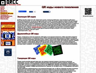 qrcc.ru screenshot