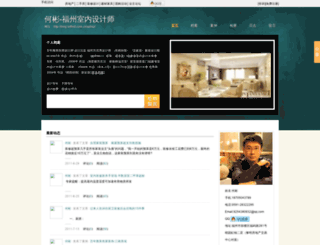 qshsz.blog.letfind.com.cn screenshot