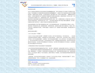 qsxedu.cn screenshot