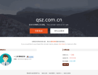 qsz.com.cn screenshot