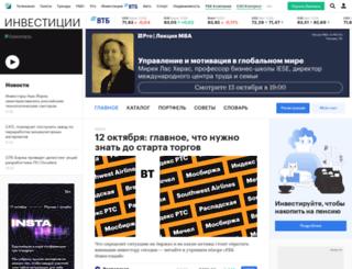 qt.rbc.ru screenshot