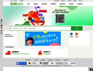 quan.51fanli.com screenshot