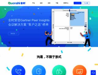 quanshi.com screenshot