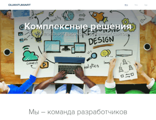 quantumart.ru screenshot
