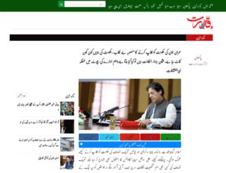 qudrat.com.pk screenshot