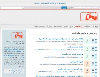 question.zoomtech.ir screenshot
