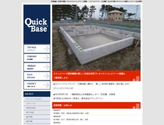 quickbase.co.jp screenshot