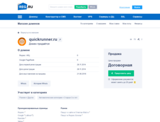 quickrunner.ru screenshot