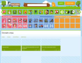 quicksave.su screenshot