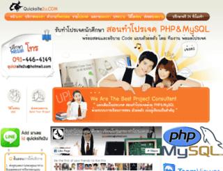 quicksite2u.com screenshot