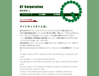 quintillion.co.jp screenshot