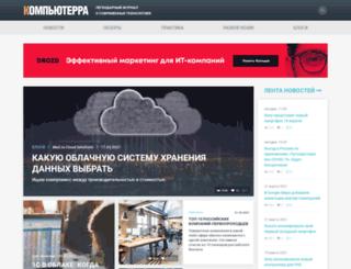 quintura.computerra.ru screenshot