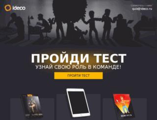 quiz.ideco.ru screenshot