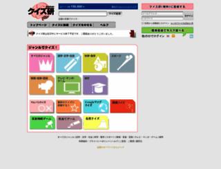 quizken.jp screenshot