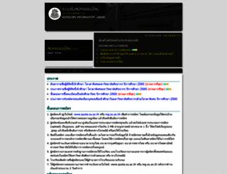 quota.su.ac.th screenshot