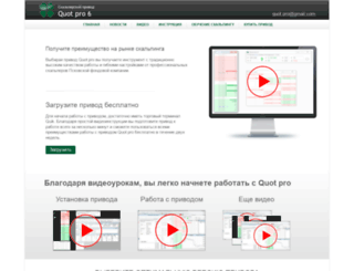 quotpro.com screenshot