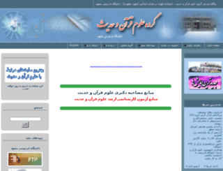 quran-hadith.um.ac.ir screenshot