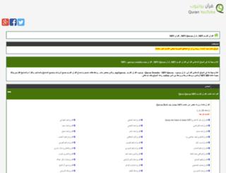 quran-youtube.com screenshot