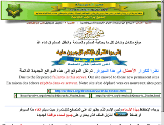 quran4u.net screenshot
