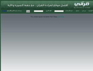 quranee.com screenshot