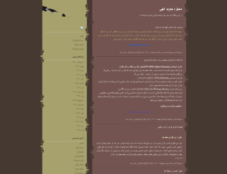 quranic623.blogfa.com screenshot