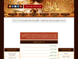 qurany.tv screenshot