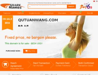 qutuanwang.com screenshot