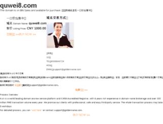 quwei8.com screenshot