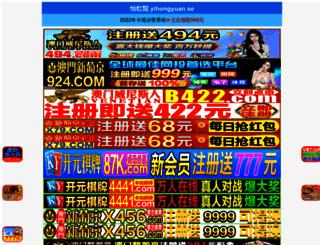 quweilu.com screenshot