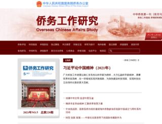qwgzyj.gqb.gov.cn screenshot