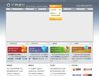 qxwebs.com screenshot