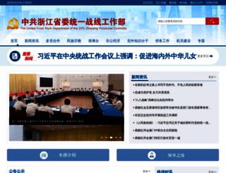 qxzh.zj.cn screenshot