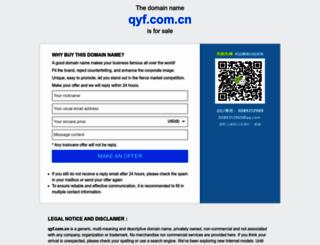 qyf.com.cn screenshot