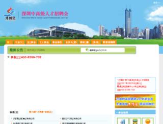 qyh.zshr.cn screenshot