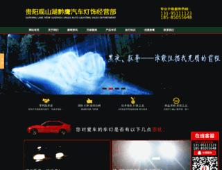 qyhid.com screenshot