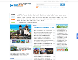 qyu.cn screenshot