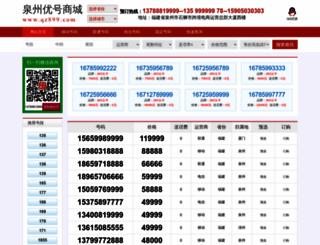 qz8899.com screenshot