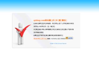 qzblog.com screenshot