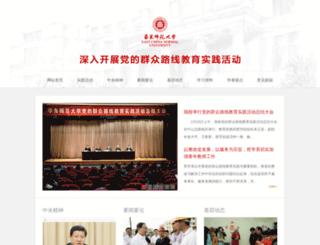qzlx.ecnu.edu.cn screenshot