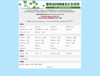 qzu.com.cn screenshot