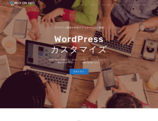 r-ako.com screenshot