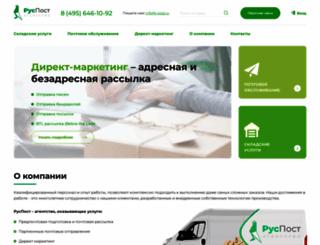 r-post.ru screenshot