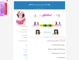 r-sahel.blogfa.com screenshot
