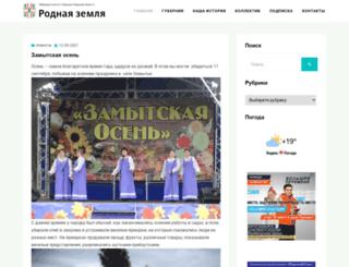 r-zemlya.ru screenshot