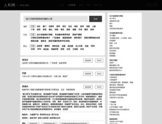 r.renhe.cn screenshot