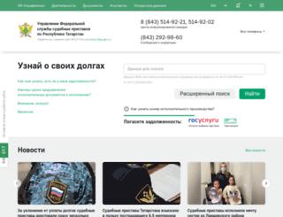 r16.fssprus.ru screenshot